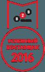Успешный поставщик 2016