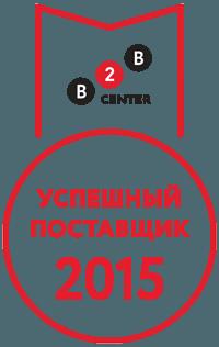 Успешный поставщик 2015