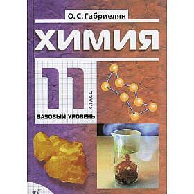 Решебник По Химии 11 Класс Габриелян,2006-2009 Год, Дрофа