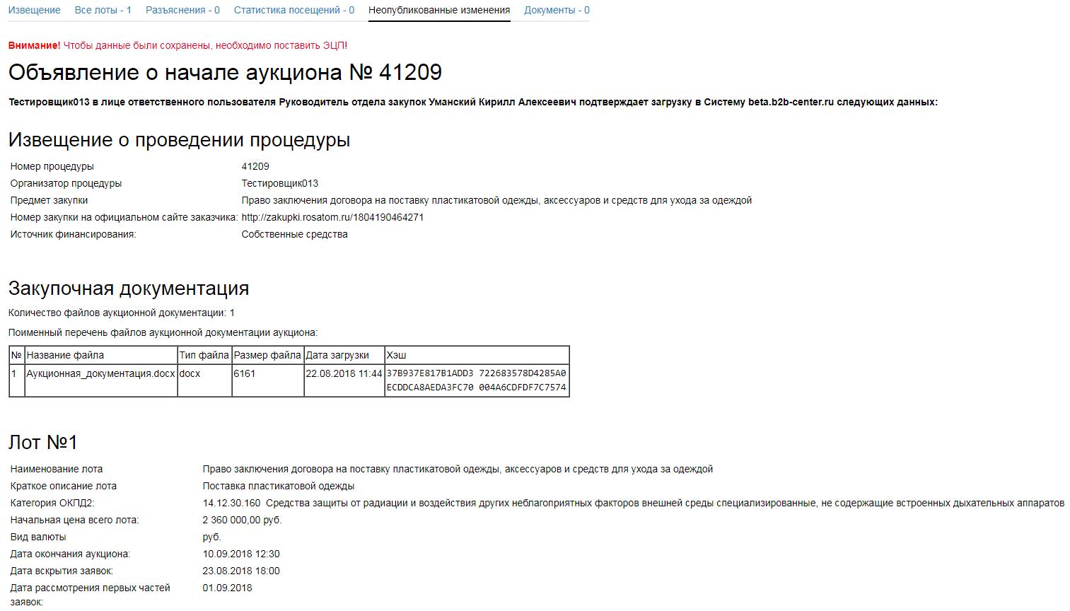 Электронный документооборот на аукционе, трахни мою жену русские