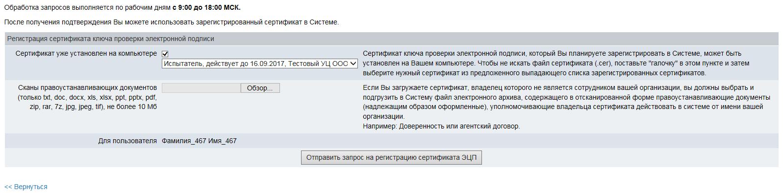 Сертификат для подтверждения электронной подписи