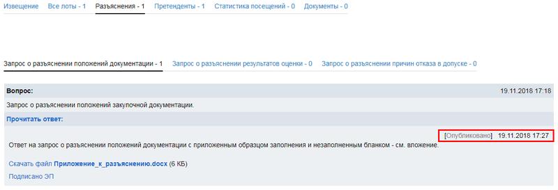 13 Росатом ЗП Проведение.png