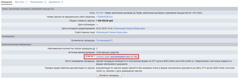 47 Росатом ЗП Проведение.png