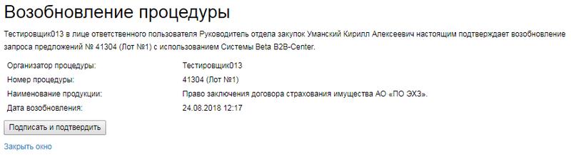 22 Росатом ЗП Проведение.png