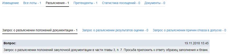09 Росатом ЗП Проведение.png