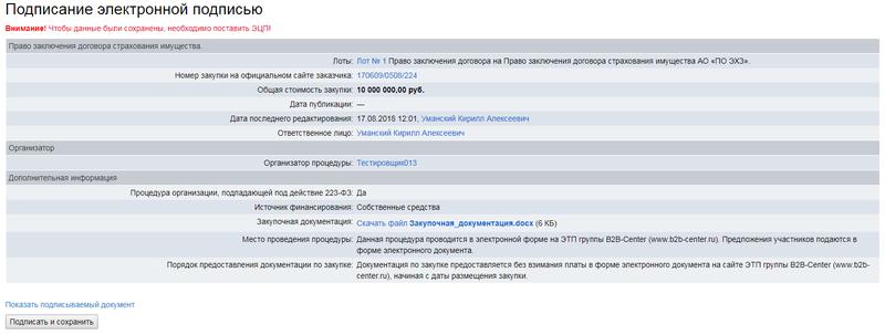 06 Росатом ЗП Проведение.png
