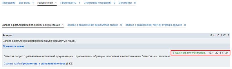 11 Росатом ЗП Проведение.png