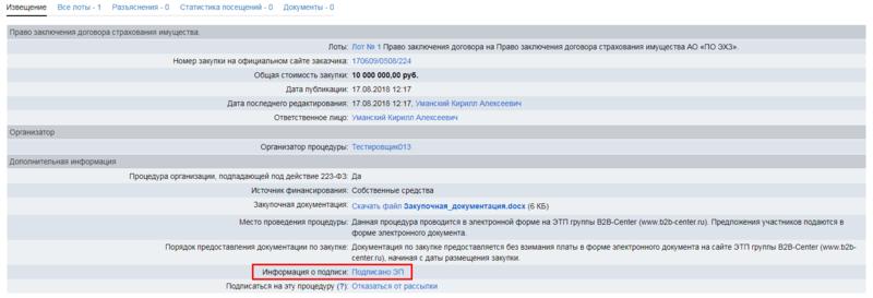 07 Росатом ЗП Проведение.png
