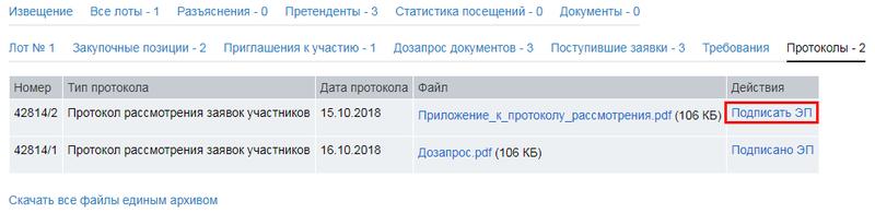 26 Росатом ЗП Проведение.png