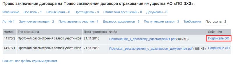 33 Росатом ЗП Проведение.png