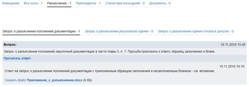 10 Росатом ЗП Проведение.png