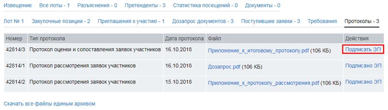42 Росатом ЗП Проведение.png