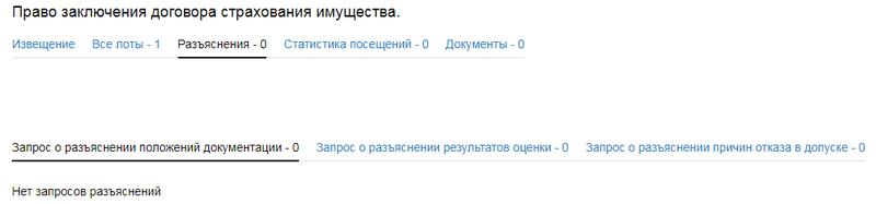 08 Росатом ЗП Проведение.png