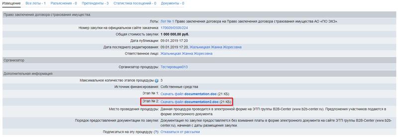 50 Росатом ЗП Проведение.png