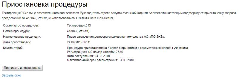 19 Росатом ЗП Проведение.png