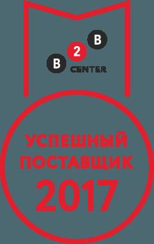 Картинки по запросу b2b-center успешный поставщик 2017