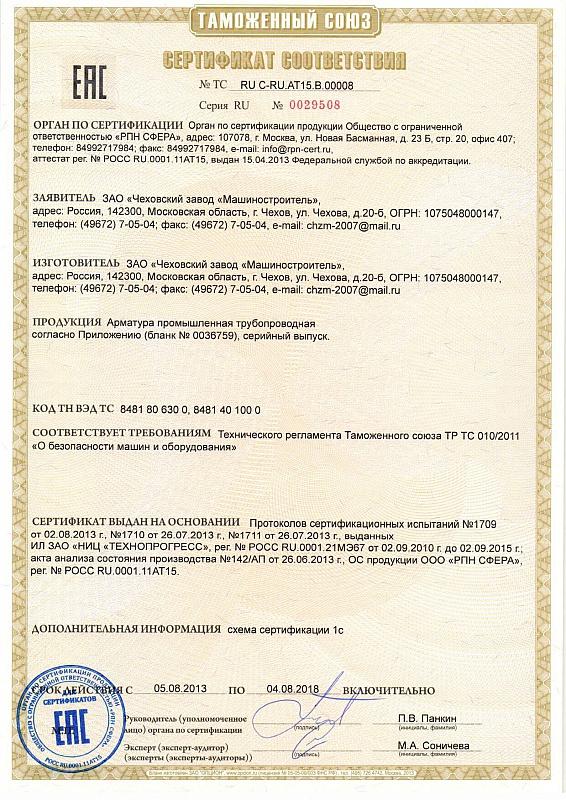 Машины и оборудование сертификация скачать сертификат качества на металлопрокат гост 8240-89